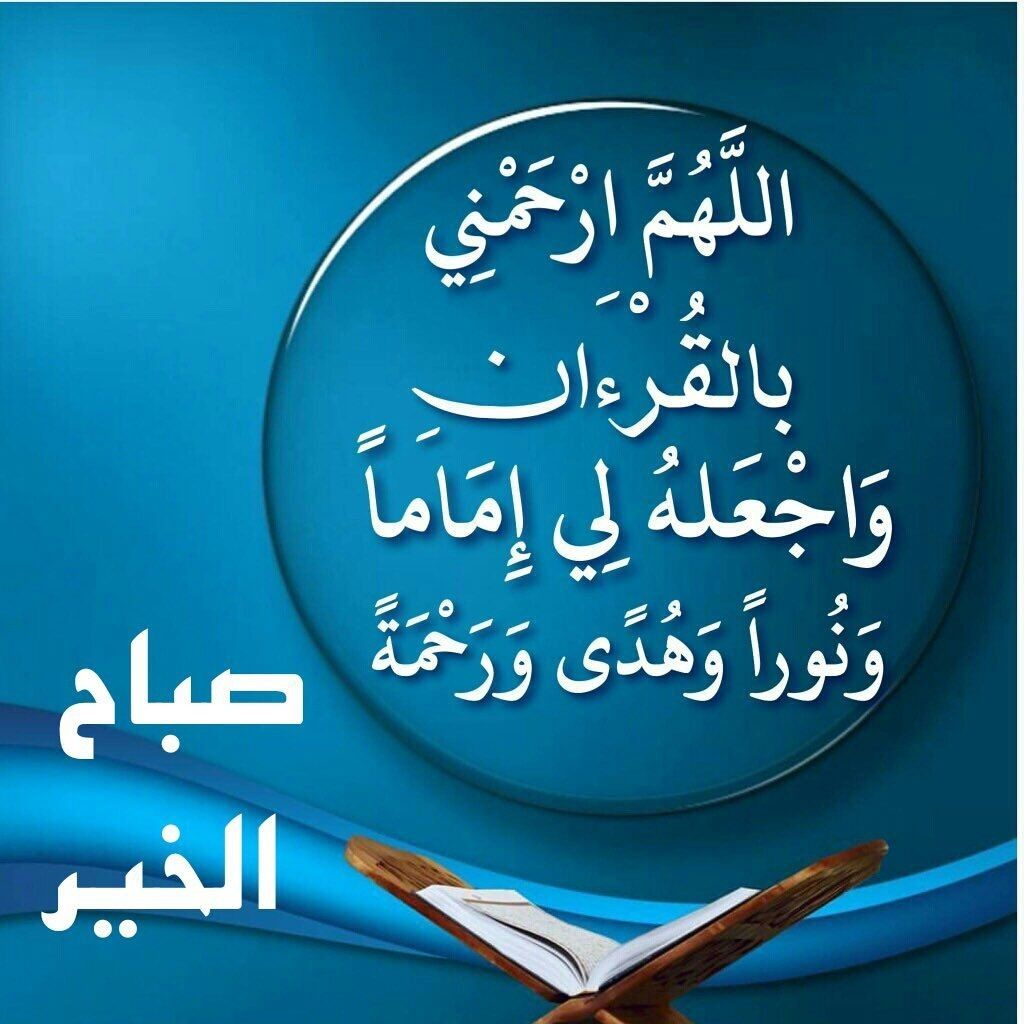 Pin By Leila On صباح الخير Good Morning Prayer For The Day Good Morning Messages Morning Images