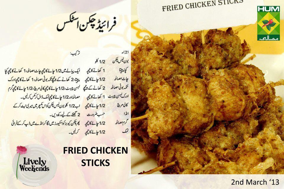 Teppanyaki chicken recipe in urdu