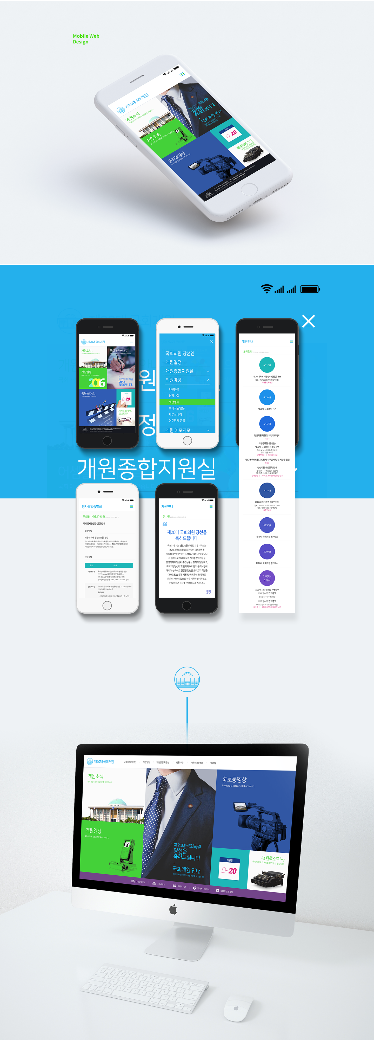 20th Assembly Opening Website DesignDesign ConceptKey words that contain the basic direction of the National Assembly are trust + fair + transparent.Based on the three major keywords, we extracted detailed keywords based on the categories Persona, Feel…
