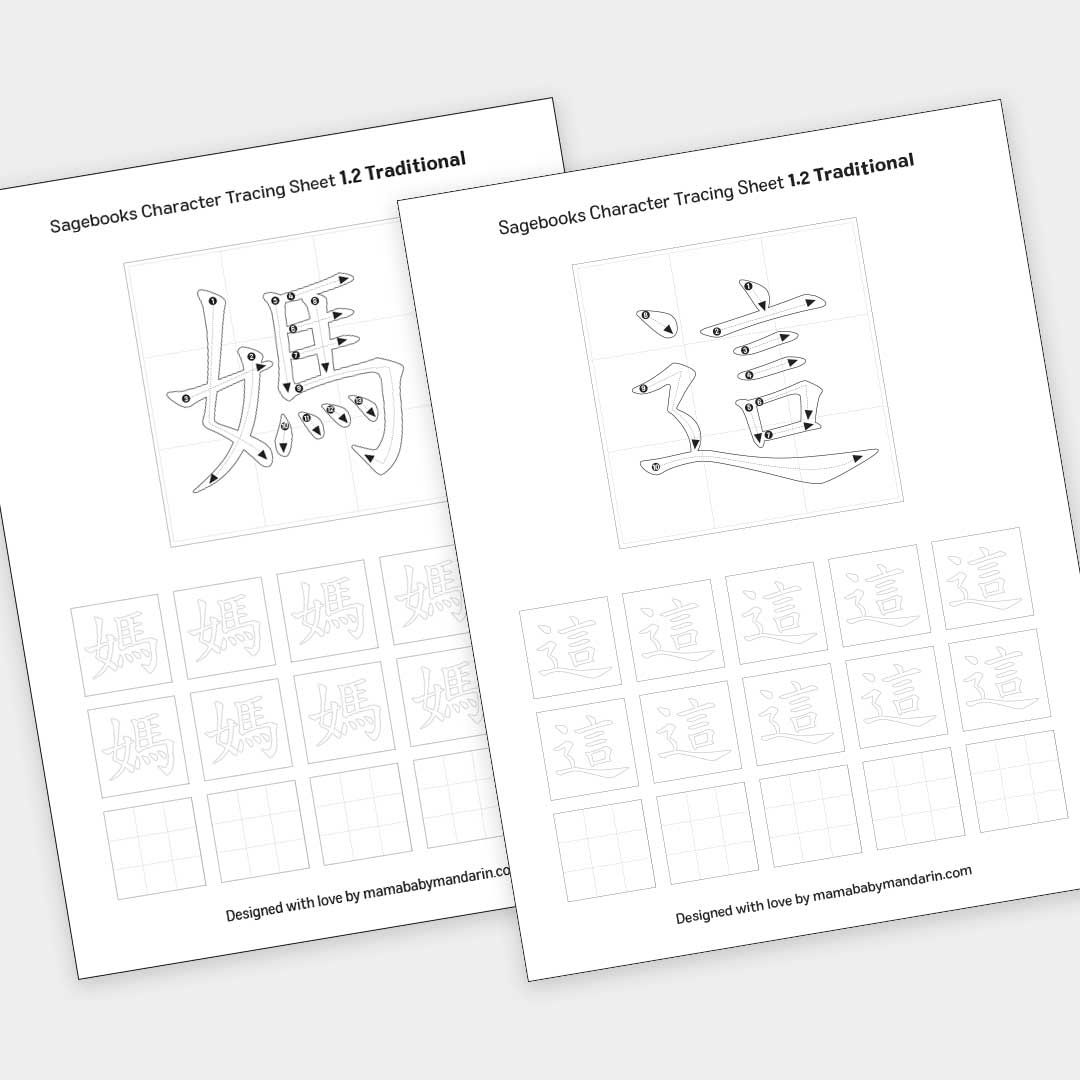 Sagebooks Tracing Sheets 1 2 Tracing Sheets Tracing Worksheets Learn Chinese [ 1080 x 1080 Pixel ]