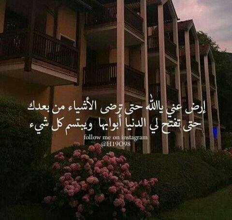 ارضي عني يا رب Ramadan Quotes Islam Quran Allah Love