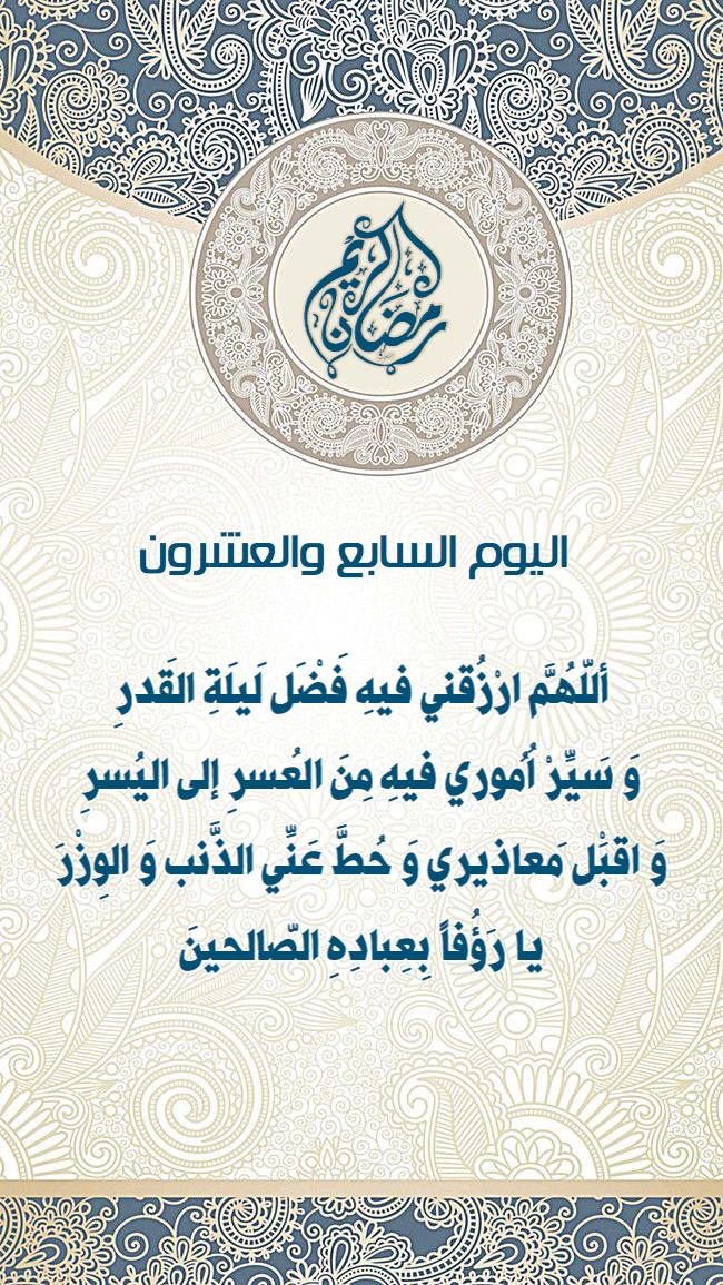 شهر رمضان السعودية صدقة جارية تصاميم سناب Ramadan Kareem Ramadan Islamic Quotes Quran