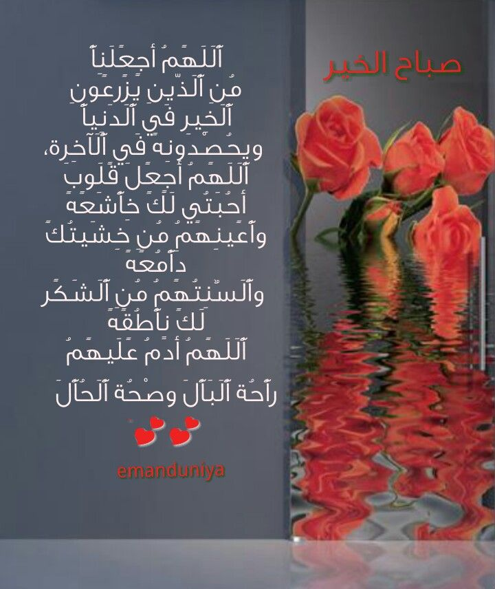 دعاء الصباح Morning Greeting Islamic Pictures Romantic Love Quotes