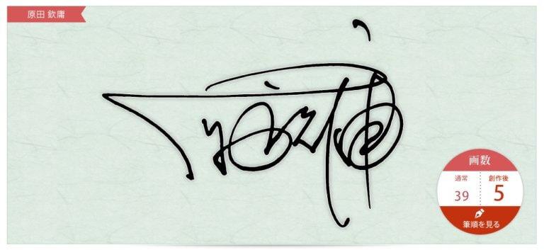 サインの書き方 作り方 かっこいい署名は英語も漢字も大事 限定プレゼントあり Anaマイルを貯めてお得に旅行とゴルフへ行く方法 2021 サイン 署名 漢字