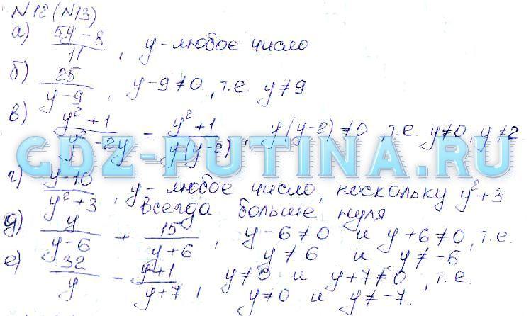 Примеры по математике 4 класс и ответы писатели м и моро м а бантова