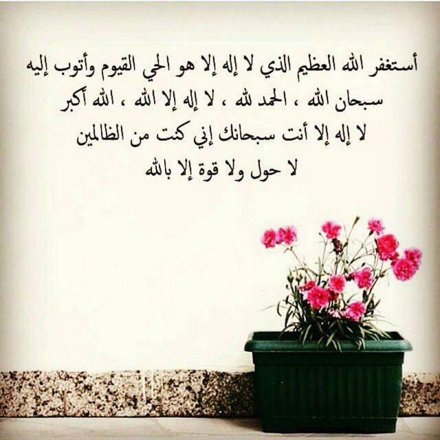 استغفر الله Allah Home Decor Decals Closer