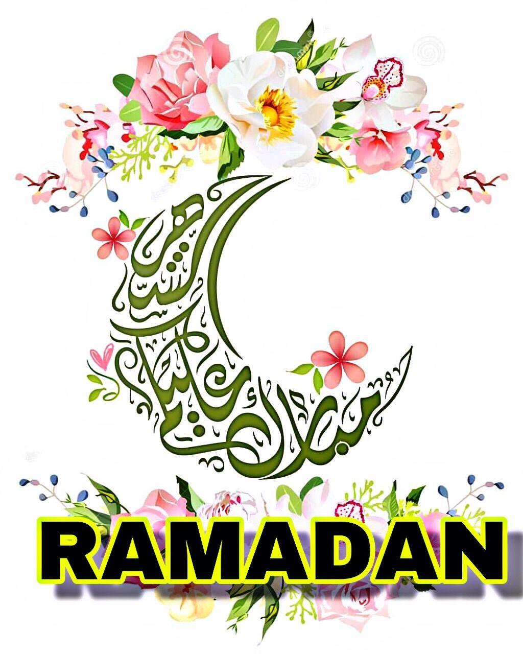 أفضل بطاقات تهنئة بمناسبة شهر رمضان Ramadan Mubarak Card Images 2019 Tarek4tech Ramadan Ramadan Mubarak Cards