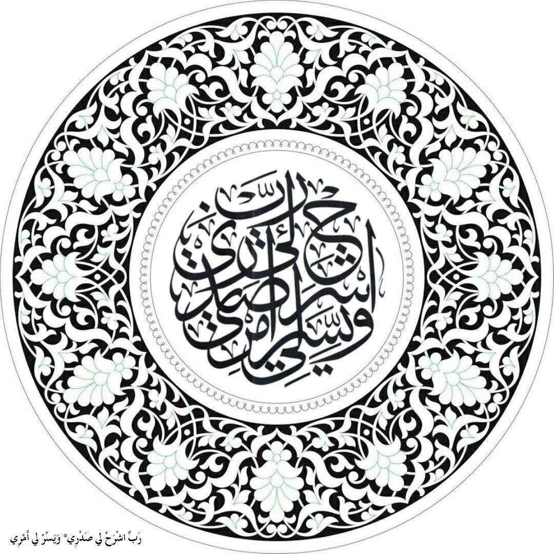 قرآن كريم آية ر ب اش ر ح ل ي ص د ر ي و ي س ر ل ي أ م ر ي Decorative Plates Decor Home Decor