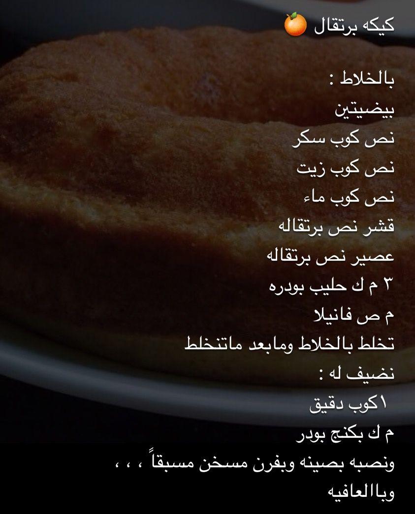 كيكة برتقال Food Receipes Recipes Yummy Food