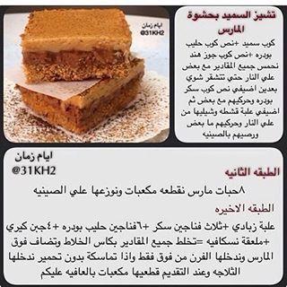 تشيز السميد بحشوة المارس Yummy Food Dessert Dessert Recipes Sweets Recipes
