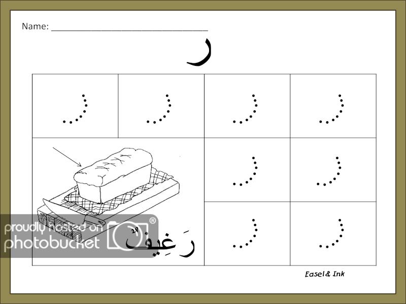 شيتات لتعلم كتابه الحروف العربيه حروف منقطه للكتابه عليها Arabic Handwriting Work منتدى النرجس Arabic Handwriting Arabic Alphabet Learn Arabic Alphabet