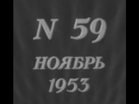 киножурнал новости дня 1953 надо попробовать Link