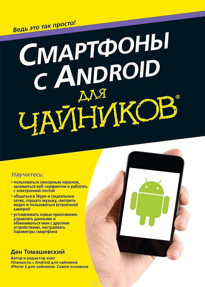Скачать бесплатные книги для айфон