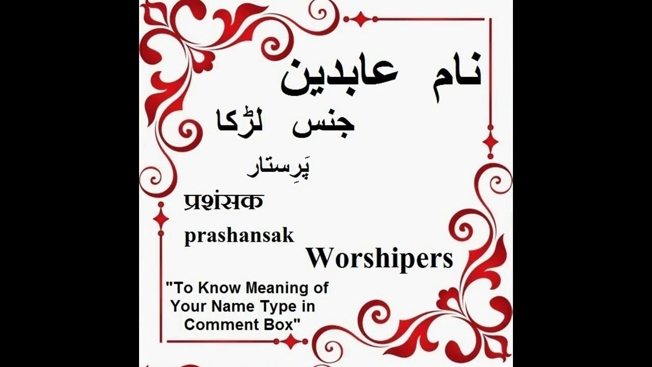 Abideen Name Meaning In Urdu Abideen Arabic Name Meaning Names With Meaning Islamic Names With Meaning Muslim Baby Names