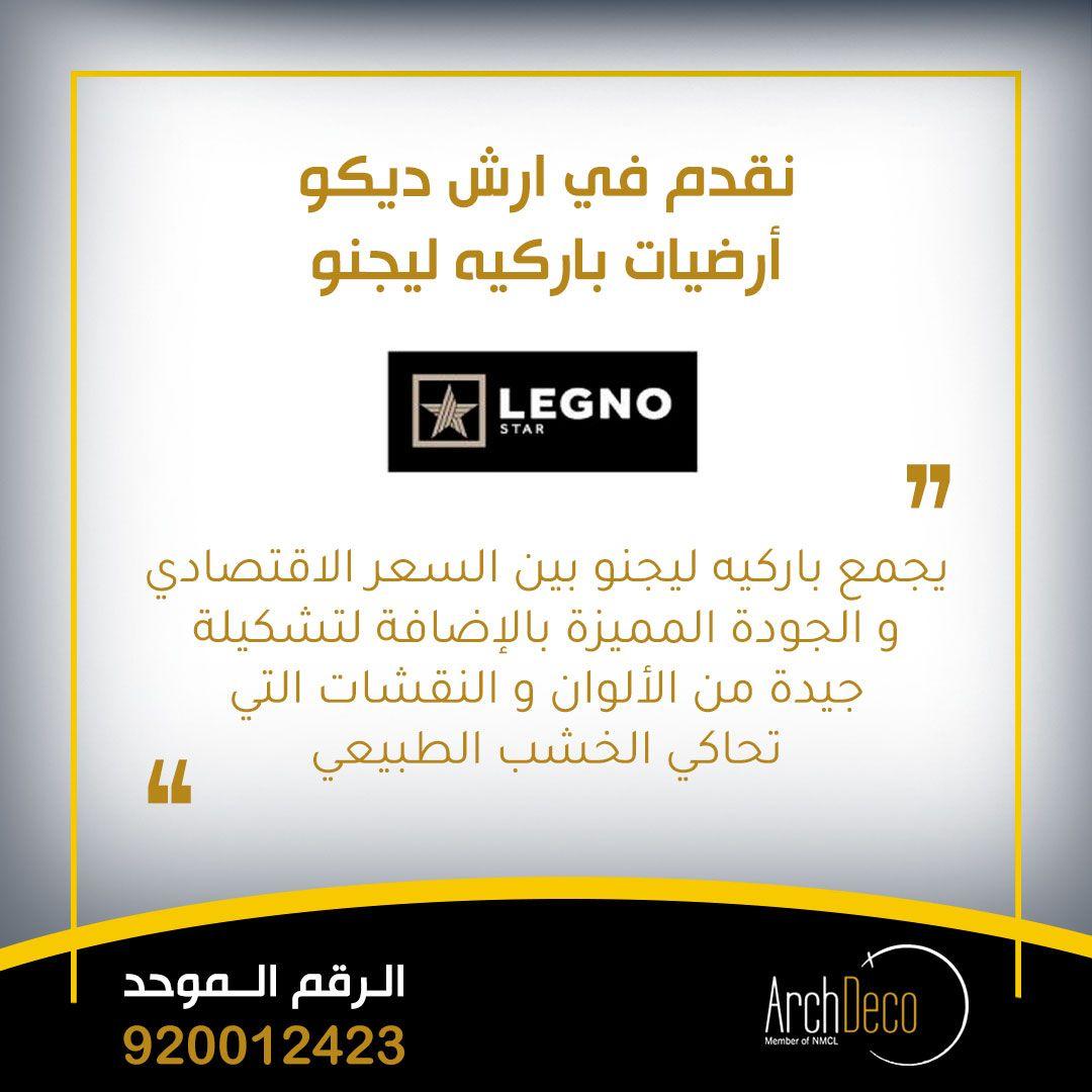 أرش ديكو تقدم باركيه ليجنو بأرخص الأسعار Tech Company Logos Company Logo Logos