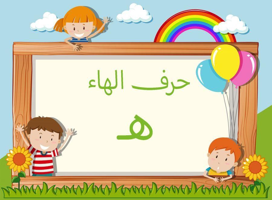 حرف الراء بحركة الفتحة Teach Arabic Learning Arabic Arabic Worksheets