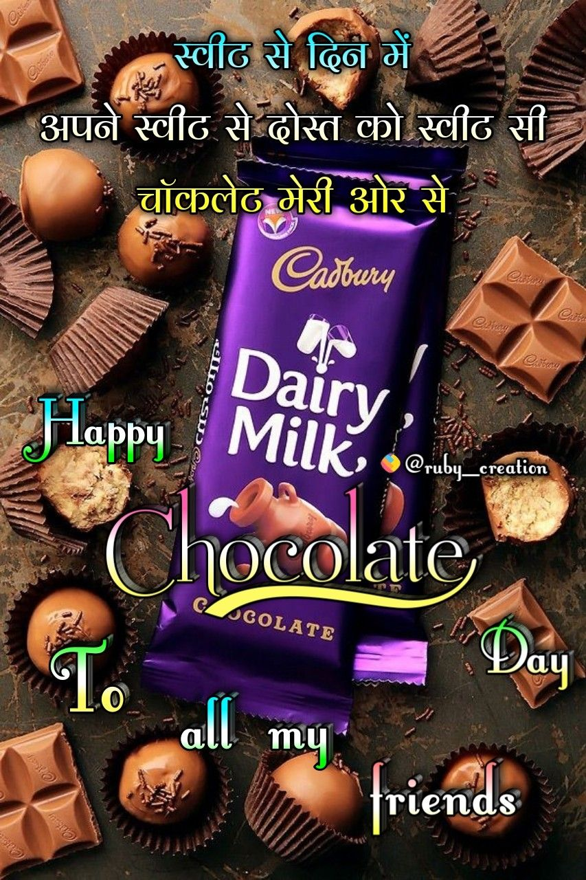 Pin By Ruby Kumari On Happy Chocolate Day In 2021 Happy Chocolate Day Chocolate Day Cadbury Dairy Happy chocolate day images 2021 dairy