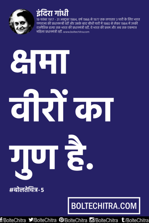 Indira Gandhi Quote In Hindi With Image Part 5 Famou Book Singing Quotes Essay