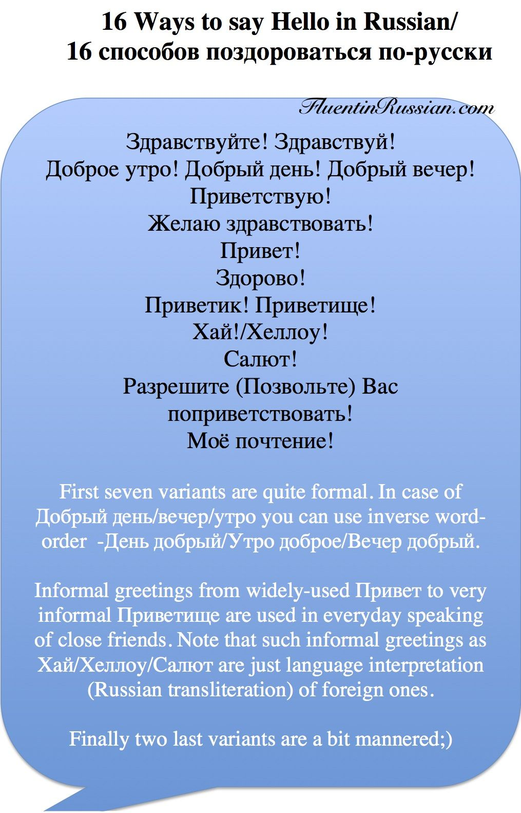 16 ways to say hello in russian learn russian with ma rusja lets remember how to greet somebody in russian kristyandbryce Gallery
