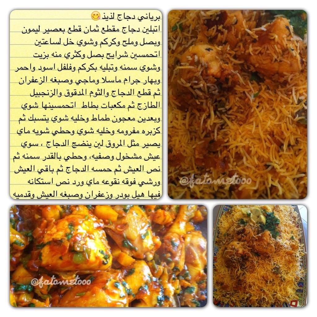 رز برياني لذيذ Indian Food Recipes Food Receipes Cooking Recipes
