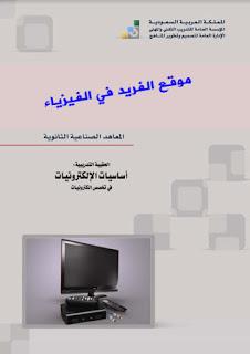 تحميل كتاب basic immunology