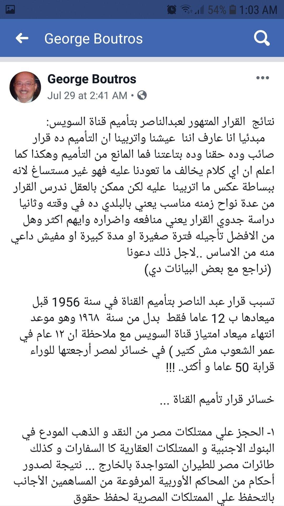 تأميم قناه السويس Short Article George Jul
