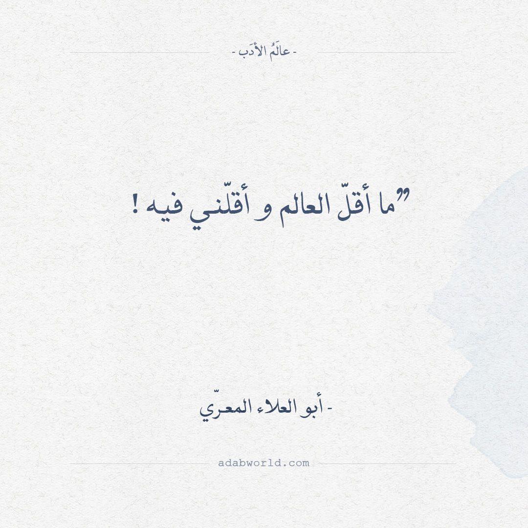 أقوال أبو العلاء المعر ي ما أقل العالم عالم الأدب Arabic Poetry Quotes Deep Book Quotes