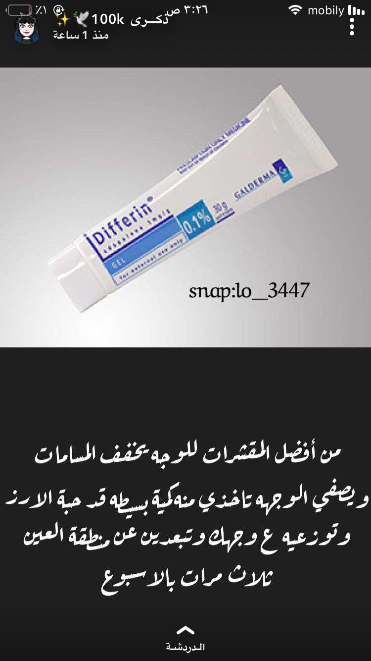 أفضل مقشر للبشرة Skin Care Mask Beauty Skin Care Routine Health Skin Care