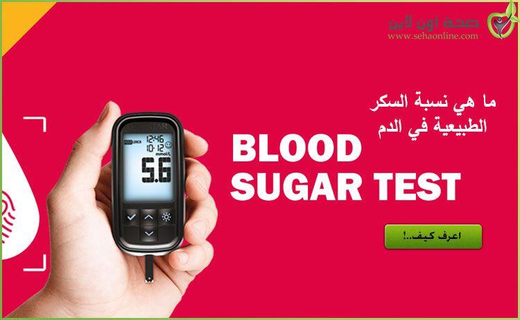 ما هي نسبة السكر الطبيعية في الدم