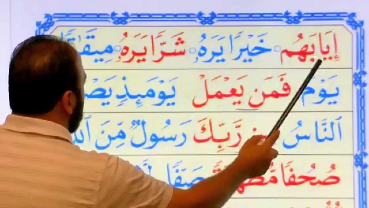طارق زياد الدرس الأخير الجزء الأول القاعدة النورانية Noorania Lesson 17 1 Of 3 Arabic Calligraphy Calligraphy