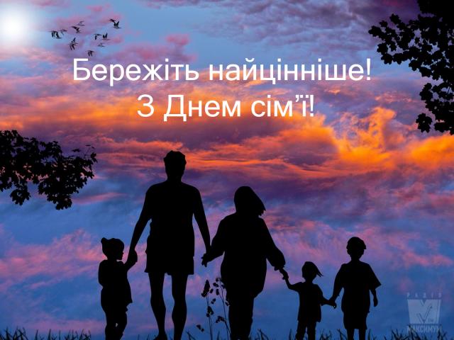 День сім'ї 2019: картинки і листівки для привітання з Днем родини ...