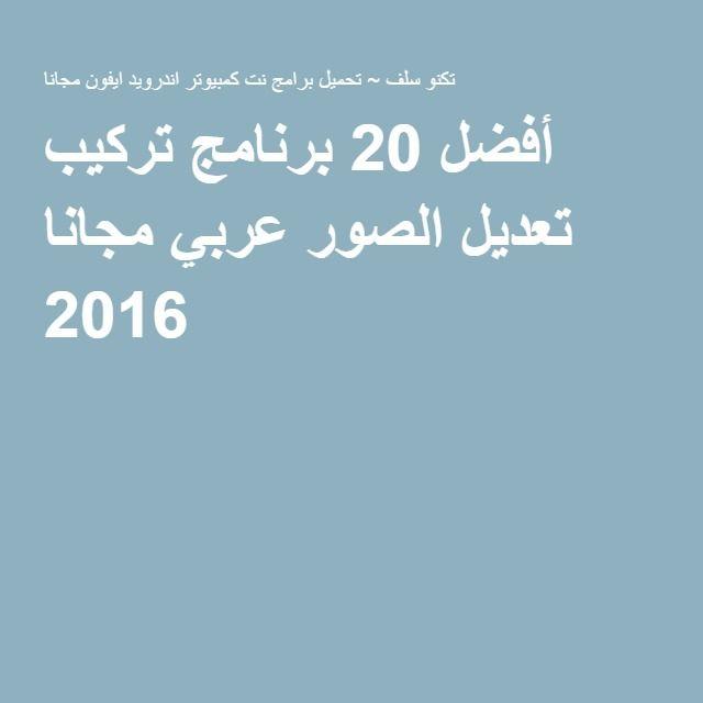أفضل 20 برنامج تركيب تعديل الصور عربي مجانا 2016 Techno Photo Stl