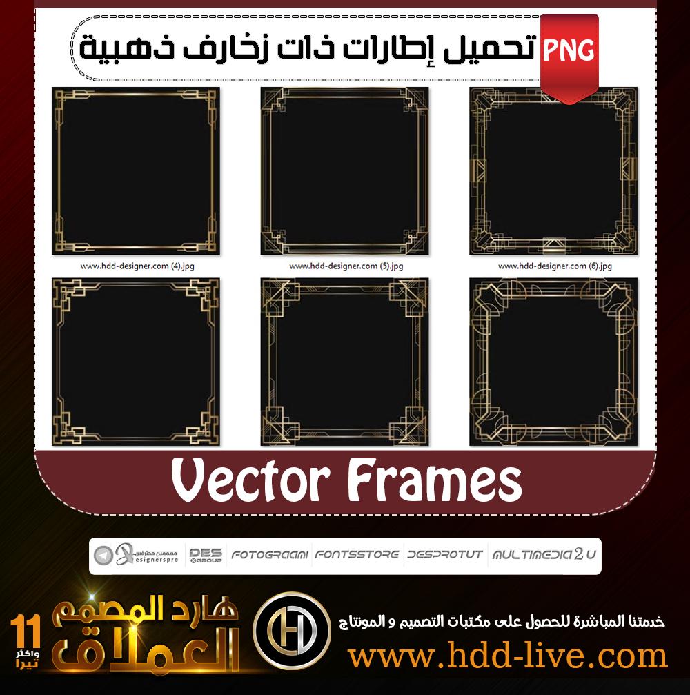 تحميل إطارات بزخارف ذهبية بعدة صيغ هارد المصمم العملاق Frame Eyeshadow Design