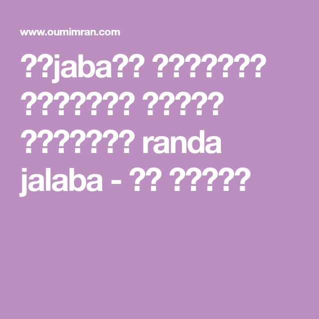 أجjabaمل موديلات الراندة جلابة بالقميص randa jalaba - أم عمران