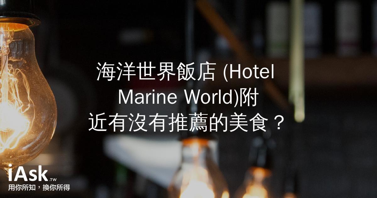 海洋世界飯店 (Hotel Marine World)附近有沒有推薦的美食? by iAsk.tw