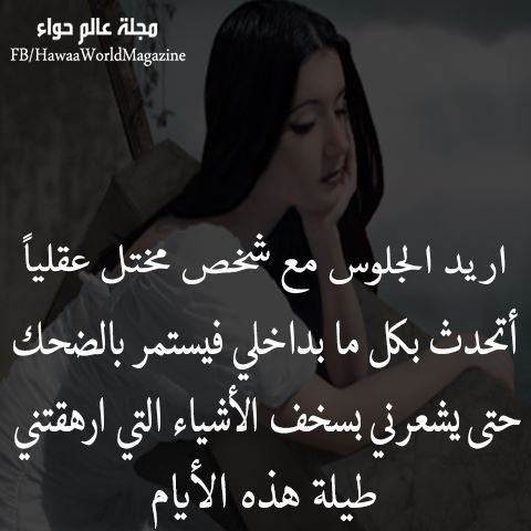 Pin By Rabab Zagha On اقوال و حكم Sweet Quotes Arabic Words Quotes