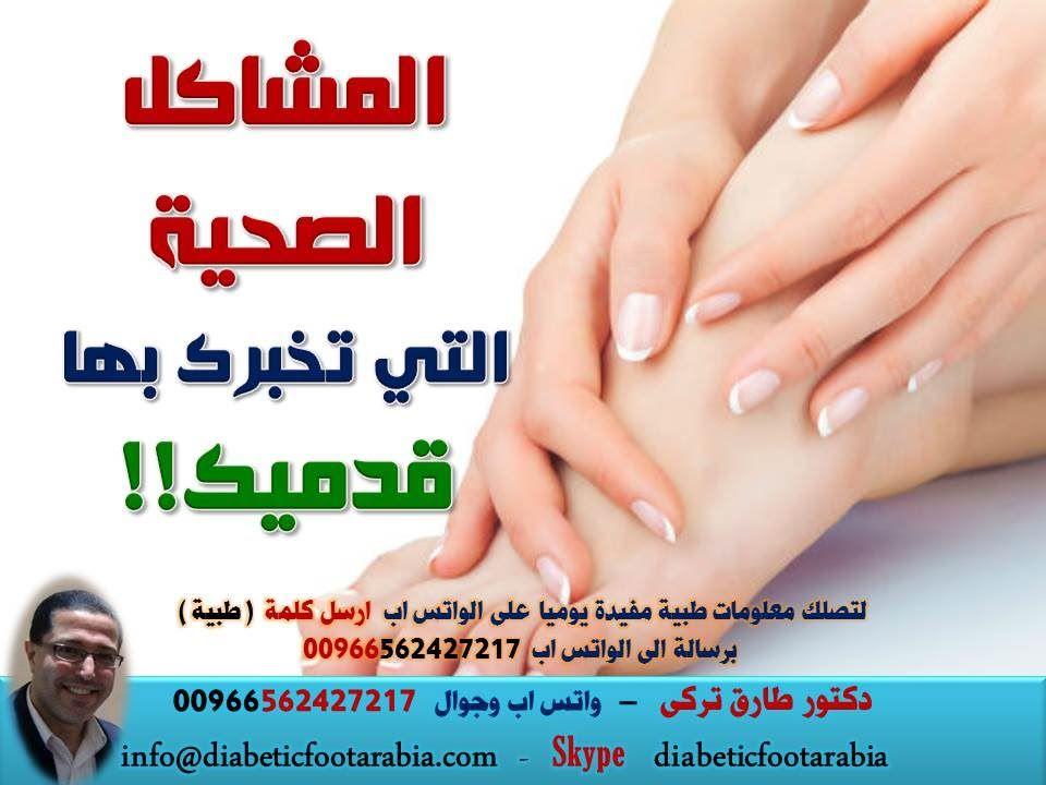 المشاكل الصحية التي تخبرك بها قدميك!! | دكتور طارق تركى https://youtu.be/xegNxA2qU9Y