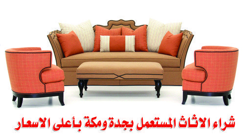 شراء الاثاث المستعمل بجدة ومكة 0533343620 ابو فرح Furniture At Home Furniture Store Furniture Warehouse