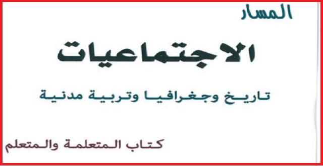 المسار الاجتماعيات المستوى السادس ابتدائي وفق المنهاج المنقح الجديد 2020 Math Arabic Arabic Calligraphy