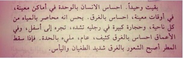 بقيت وحيده Math Arabic Calligraphy Quotes