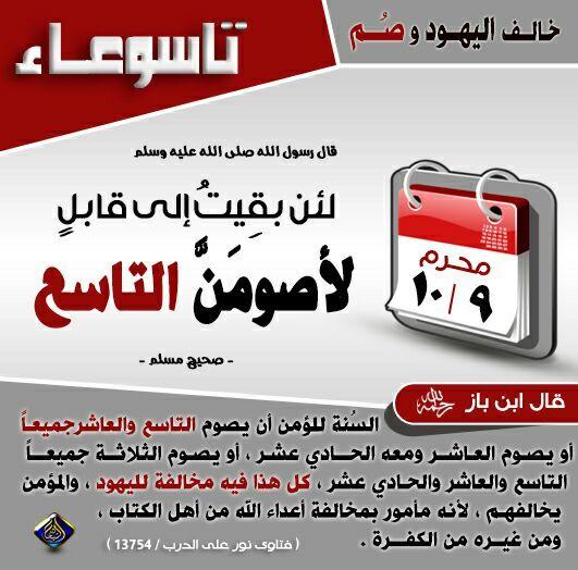 Pin By الحمد لله تكفى On عاشوراء وشهر الله المحرم Arabic Quotes Quotes Occasion