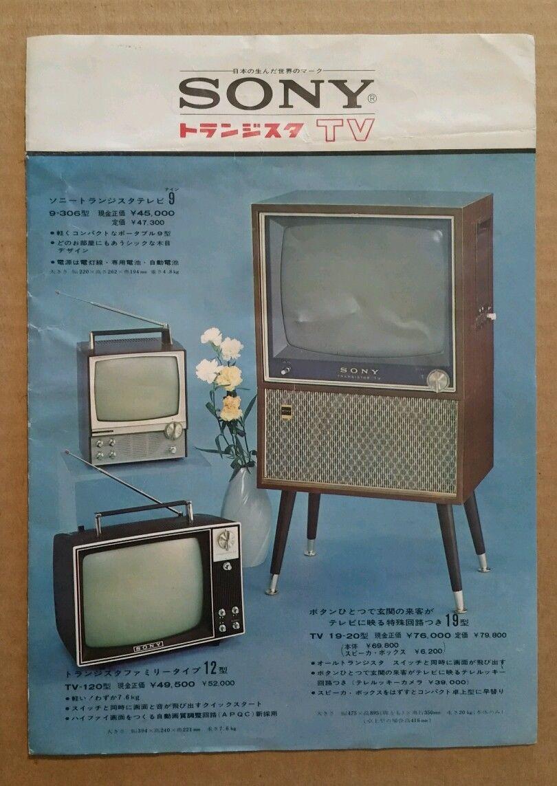 Decca Viscount Television - Vintage 1960's/1970's Portable ...  |1960s Portable Televisions