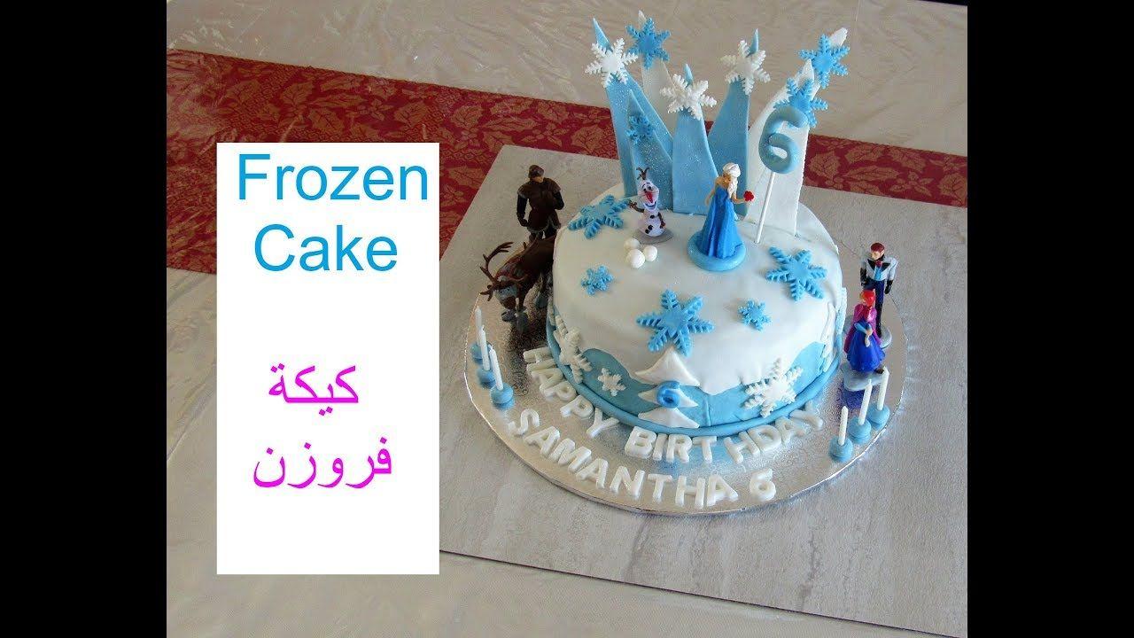 Easy Birthday Frozen Cake كيكة عيد ميلاد فروزن Recipe262cff Cffr Frozen Cake Cake International Recipes