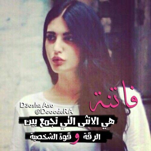الرقه وقوه الشخصيه Girl Photography Poses Arabic Quotes Quotes