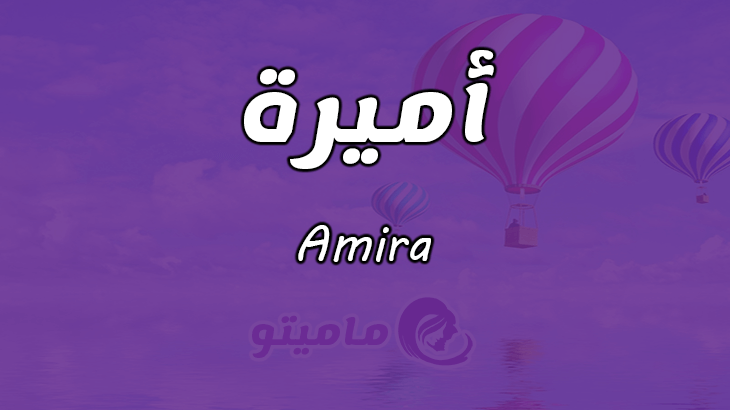 معنى اسم أميرة Amira وأسرار شخصيتها Amira Names Meant To Be