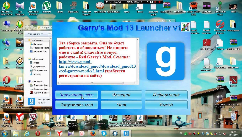 Garry's mod 13 скачать торрент.