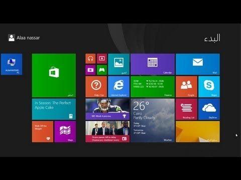 طريقه تعريب وتغير اللغه في جميع اصدارات ويندوز 8 و Windows 8 1 طريقه تعريب وتغير اللغه في جميع اصدارات ويندوز 8 و Window Windows Desktop Desktop Screenshot