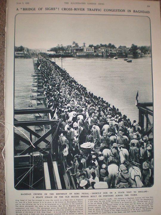 جسر مود الكطعة الشهداء في بغداد بدايه القرن الماضي      | Old iraq