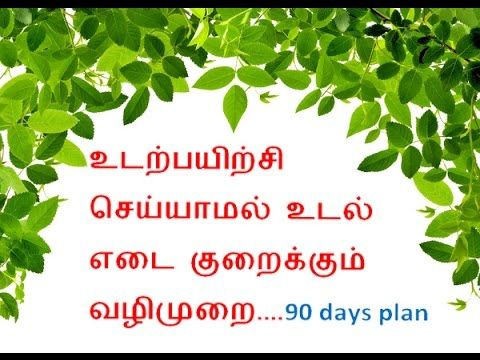 Diet for weight loss in 7 days in tamil tamillanguage weight loss tips in tamil language pdf forumfinder Choice Image