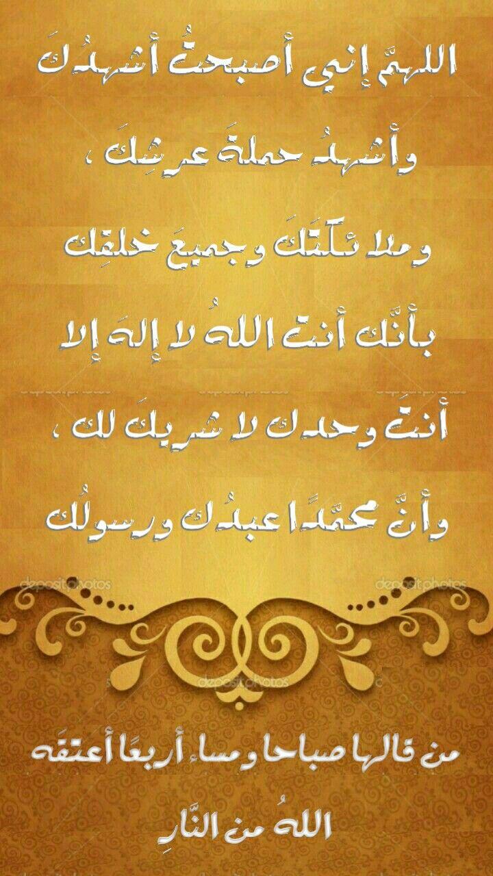 اذكار الصباح و المساء ذكر Prayers Islamic Quotes Arabic Calligraphy